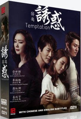 Temptation (Korean Drama, English Subtitles)