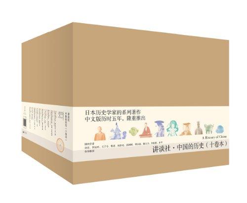 讲谈社中国的历史(套装共10册)(附手提盒)