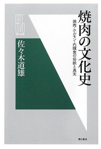 焼肉の文化史 焼肉・ホルモン・内臓食の俗説と真実 (明石選書)