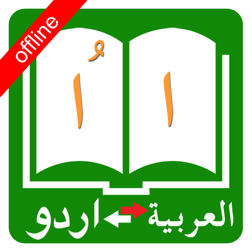 Amazon com: Urdu Arabic Dictionary: Appstore for Android