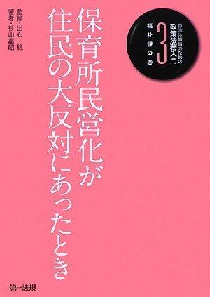 Read Online Hoikusho min'eika ga jūmin no daihantai ni atta toki : fukushika no maki pdf