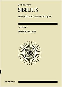 スコア シベリウス 交響曲第2番 ニ長調 作品43 (Zen-on score)
