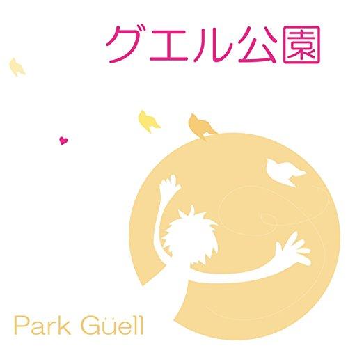 (Park Guell)