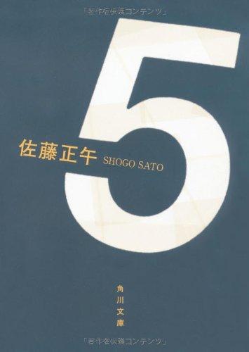 5 (角川文庫)