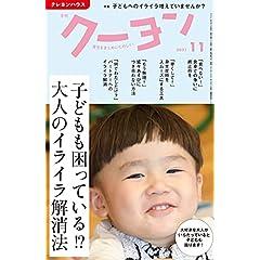 クーヨン 表紙画像