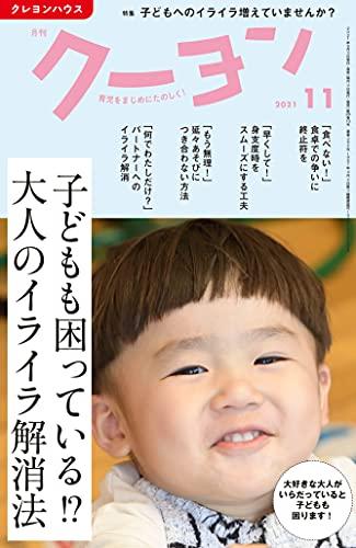 クーヨン 最新号 表紙画像