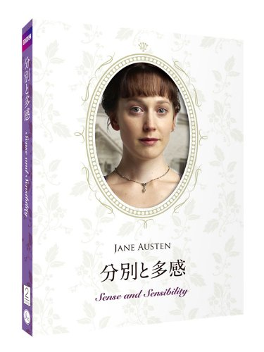 分別と多感[Blu-Ray] の商品写真