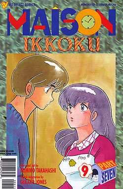 Maison Ikkoku Part 7 Edition 9 Viz Viz Amazon Com Books
