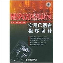 MSP430 MCU practical C programming language: WANG DE YIN