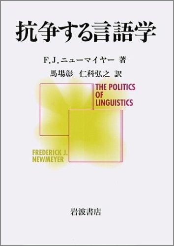 抗争する言語学