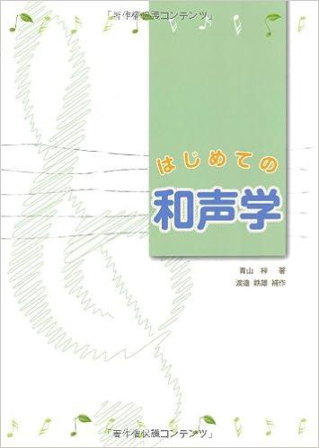 はじめての和声学