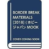 BORDER BREAK MATERIALS[2018] (ホビージャパンMOOK 887)