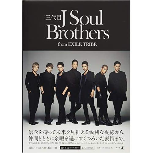 三代目J  Soul Brothers 単行本 表紙画像