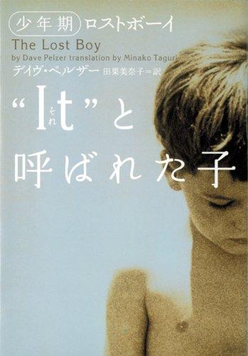 """""""It""""と呼ばれた子 少年期 ロストボーイ (ヴィレッジブックス N ヘ 1-2)"""