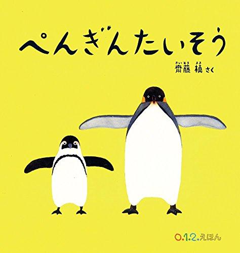 ぺんぎんたいそう (0.1.2.えほん)