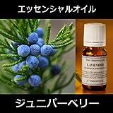 ジュニパーベリー 10ml [エッセンシャルオイル/精油]/(社)日本アロマ環境協会表示基準適合認定精油