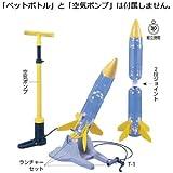 水ロケット 製作キット ポップロケット T-1 ペットボトルロケット 組立てセット