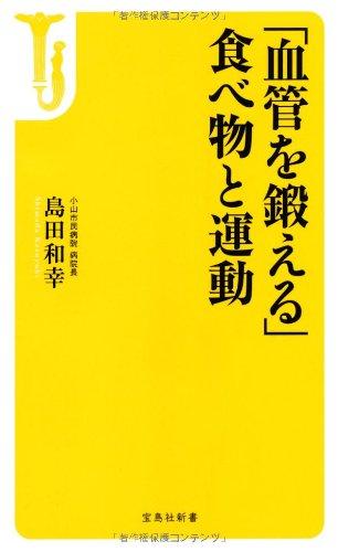 「血管を鍛える」食べ物と運動 (宝島社新書)