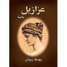 عزازيل (Arabic Edition)