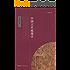 中国古代地理学 (中国读本)