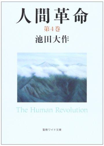 人間革命 第4巻 (聖教ワイド文庫 53)
