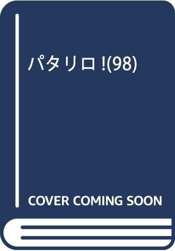 パタリロ! 98 (花とゆめコミックス)