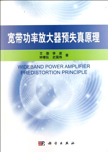 Principle of Broadband Power Amplifier Predistortion (Chinese Edition)