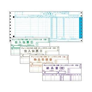 トッパンフォームズ 1箱(1000セット) ターンアラウンドII型 5枚複写 チェーンストア統一伝票   B07P8NHDFQ