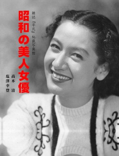 昭和の美人女優 感想 高木 清,塩...
