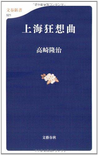 上海狂想曲 (文春新書)