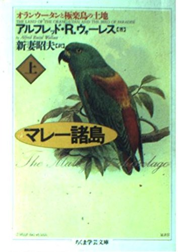 マレー諸島―オランウータンと極楽鳥の土地〈上〉 (ちくま学芸文庫)