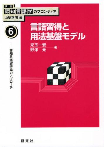 言語習得と用法基盤モデル 認知言語習得論のアプローチ (講座 認知言語学のフロンティア)