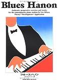 ブルースハノン~ブルースピアノ奏法とその練習~