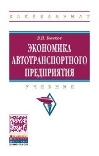 Download Ekonomika avtotransportnogo predpriyatiya ebook