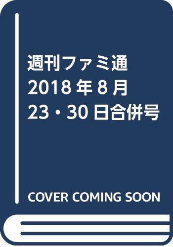週刊ファミ通 2018年8月23・30日合併号
