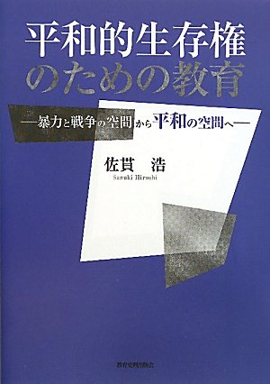 To the space of peace from the space of violence and war - education for the peaceful right to life (2010) ISBN: 4876525064 [Japanese Import] pdf epub
