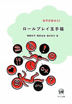 Rōru purei tamatebako ebook