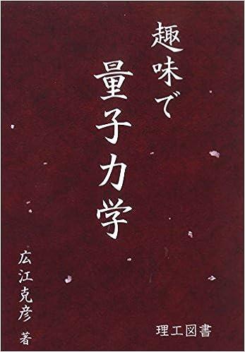 趣味で量子力学 – 2015/12/1 広江 克彦