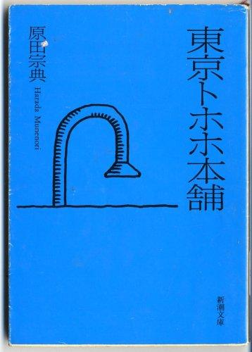 東京トホホ本舗 (新潮文庫)
