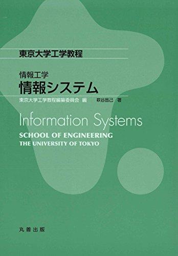 情報工学 情報システム (東京大学工学教程)