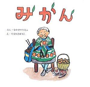 みかん (復刊傑作幼児絵本シリーズ)