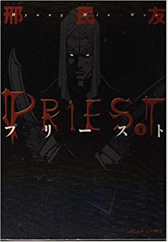 Priest 1 (BEAM COMIX)   ヒョン...