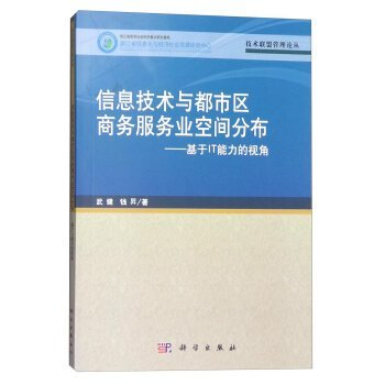 Download Technology Alliance Management Review of Information Technology and Business Services Metropolitan Area Spatial Distribution: Based on the IT capabilities(Chinese Edition) pdf