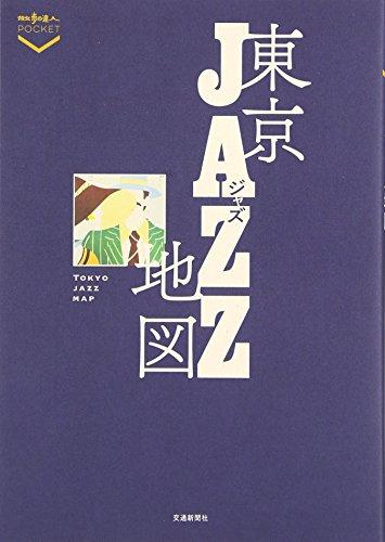 東京ジャズ地図 (散歩の達人POCKET)