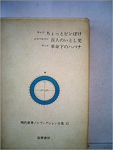 現代世界ノンフィクション全集〈第13〉 ちょっとピンぼけ 百人のいとし児 革命下のハバナ (1967年)