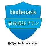 Kindle Oasis用 事故保証プラン (3年・落下・水濡れ等の保証付き)