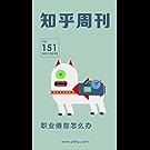 知乎周刊・职业倦怠怎么办(总第 151 期)