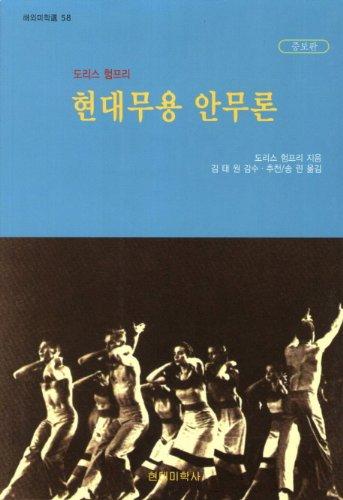 Modern dance choreography Ron (Korean edition)