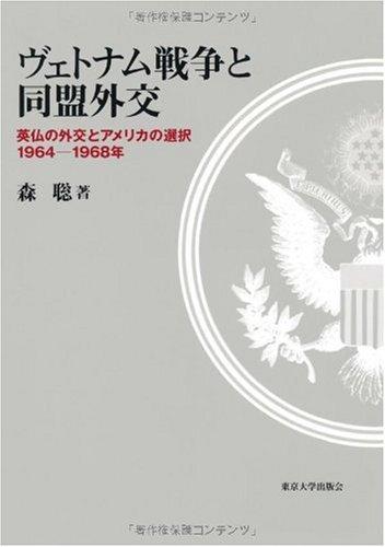 ヴェトナム戦争と同盟外交―英仏の外交とアメリカの選択1964-1968年