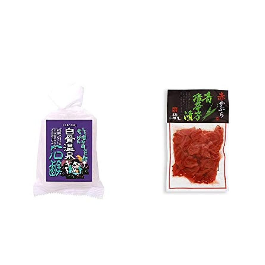 ファセット性格サーキュレーション[2点セット] 信州 白骨温泉石鹸(80g)?飛騨山味屋 赤かぶら 青唐辛子漬(140g)